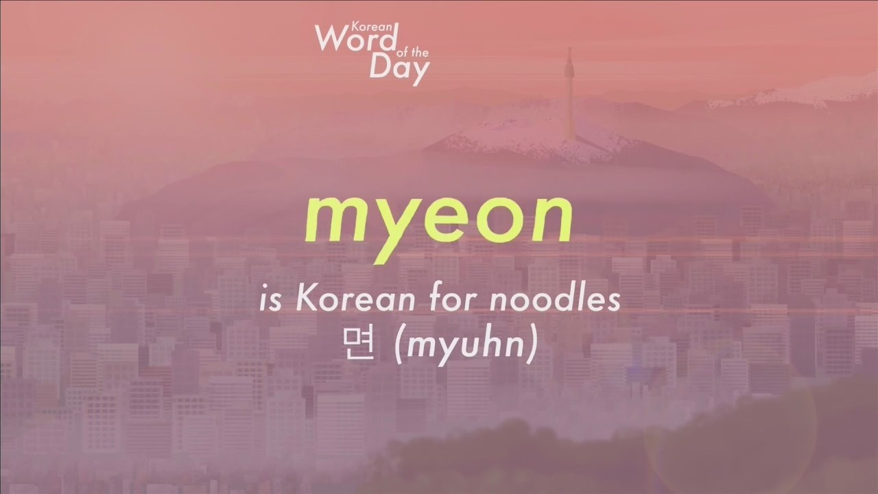 Korean word of the Day - Noodles